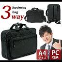 ビジネスバッグ メンズ 紳士用 鞄 カバン かばん 3WAY ビジネス バッグ デイパック ショルダー ノートPC A4 対応 ビジ…