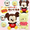 【送料無料】 ぬいぐるみ 大きい プーさん ミッキー ミッキーマウス ディズニー Disney グッズ プレゼント ビッグサイ…