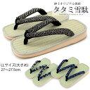 【送料無料】 日本製 雪駄 草履 タタミ い草 メンズ 和装 浴衣 甚平 タタミ雪駄 紳士 LLサイズ 大きめ 26.5cm (kh-ttm…