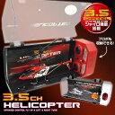 ラジコン ヘリコプター 3.5ch ラジコンヘリ RC 3.5CHヘリコプターHC 赤 白 KK-0079H (pb-4445-4438) ジャイロ 機能 安定...
