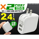 【送料無料】 USB充電器 USB-AC アダプタ 2.4A 急速充電 USB 2ポート 同時充電 iPhone スマホ iPad タブレット USB-AC…