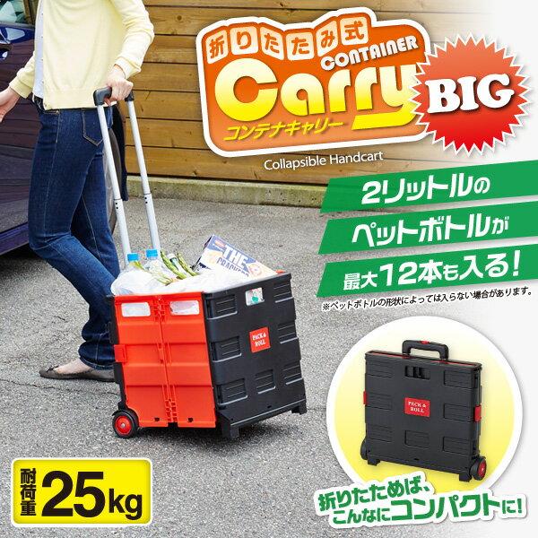 コンテナ キャリー カート 折りたたみ ショッピング 荷車 運搬 折りたたみ式コンテナキャリーBIG (im-0393) キャスター付き 折畳み 耐荷重25kg!重い荷物もラクラク運べる!