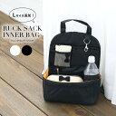リュックインバッグ 収納 整理 整頓 仕分け ポケット バッグインバッグ インナーバッ...
