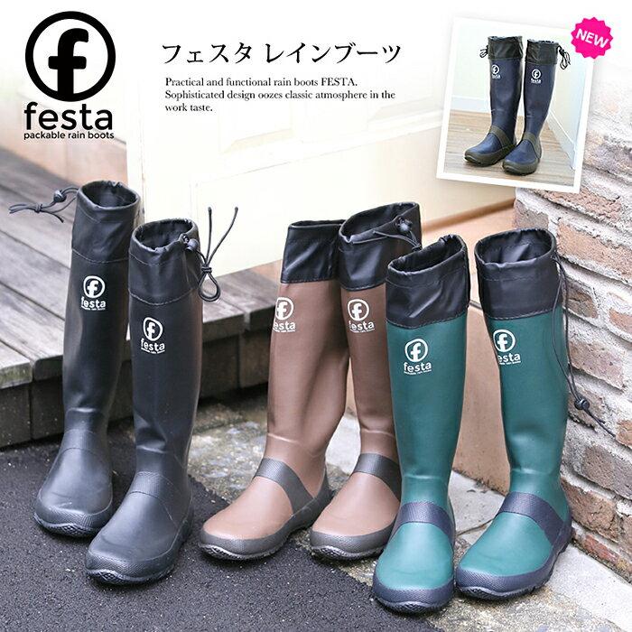 FESTA レインブーツ レディース メンズ ラバーブーツ スノーブーツ アウトドア 雪かき 長靴 フェスタ ロングブーツ パッカブルレインブーツ (rs-rain-007) 災害対策やアウトドアに!クルクル折り畳みができるのでコンパクト!