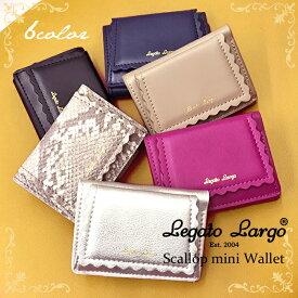 財布 レディース ミニ 三つ折り 小さい サイフ PU Legato Largo コンパクト スカラップ 三つ折り財布 (sp-LJ-E0632) 手のひらサイズ 旅行 軽量 上品 おしゃれ かわいい さいふ サブ持ちや小さなバッグにピッタリのミニ財布