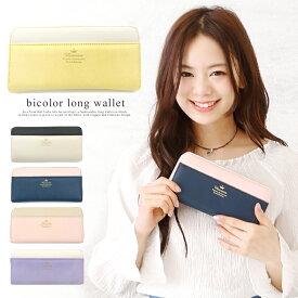 財布 レディース 長財布 サイフ ラウンド ファスナー バイカラー 小銭 カード 多収納 fleur パステルカラー フラッグ 長財布 (ss-JW-0110) クラウン かわいい さいふ 小物 フェイクレザー 淡いカラーが可愛い♪