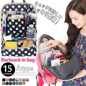 LuLu&berry リュックインバッグ 3L (ar-RUKU-INRUm) 大きめ リュック バッグインバッグ 中身 整理 インナーバッグ リュックインポケット 縦型 リュックインバッグ かわいい おしゃれ 【メール便送料無料】 12sso