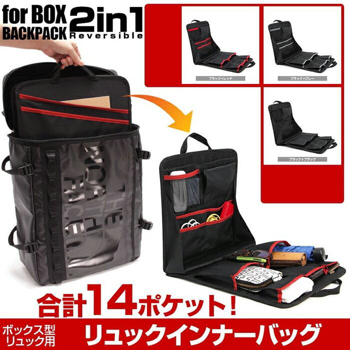 リュックインバッグ バッグ リュック インナーバッグ バッグインバッグ リュック リバーシブル リュックインナーバッグ(rs-bag-362) 縦型 ボックス型 コンパクト 折りたたみ 収納 ポケット 小物入れ ジム通い 荷物を定位置にスッキリ収納!便利なリュックインナーバッグ♪