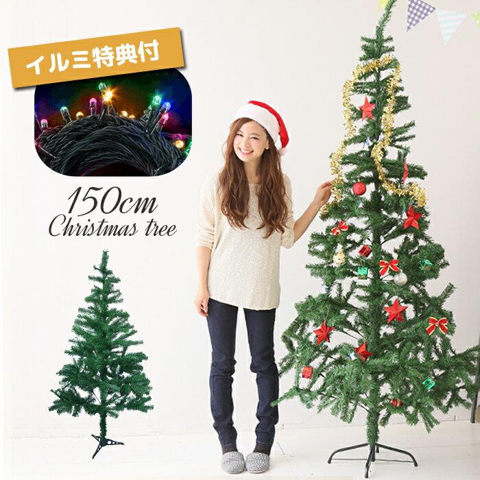 【送料無料】 【ツリー+イルミネーションセット】LEDライト付 150cm クリスマスツリー 大サイズ クリスマス ヌードツリー 150センチ もみの木 飾りつけ グリーン ツリー Lulu&berry クリスマスツリー (MMT-150) 組み立て式 設置がラクラク 保管にも最適