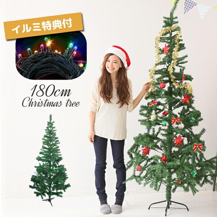 【送料無料】 【ツリー+イルミネーションセット】LEDライト付 180cm クリスマスツリー 大サイズ クリスマス ヌードツリー 180センチ もみの木 飾りつけ グリーン ツリー Lulu&berry クリスマスツリー (MMT-180) 組み立て式 設置がラクラク 保管にも最適