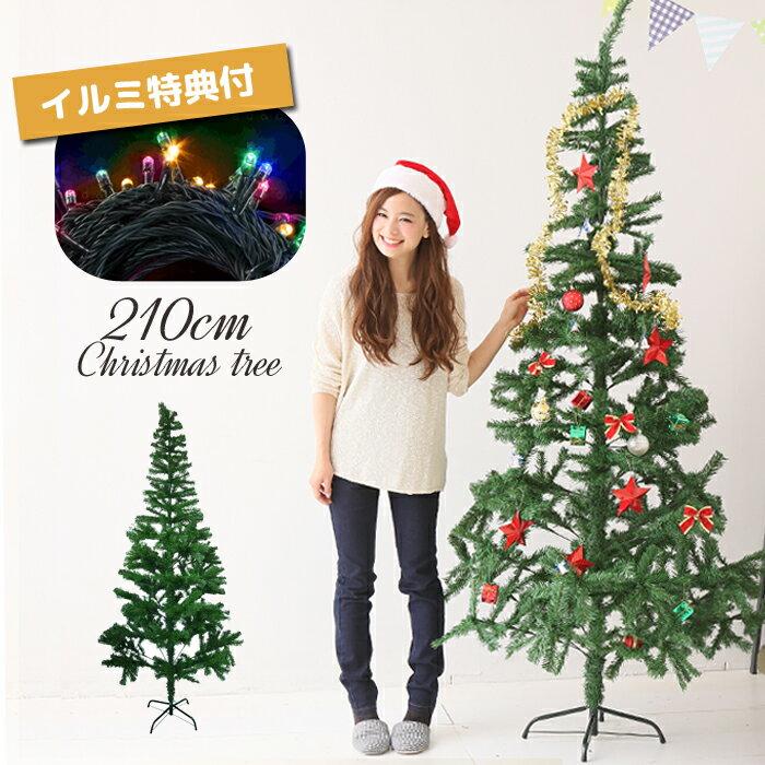 【送料無料】 【ツリー+イルミネーションセット】LEDライト付 210cm クリスマスツリー 特大 クリスマス ヌードツリー 210センチ 2メートル もみの木 飾りつけ グリーン ツリー Lulu&berry クリスマスツリー (MMT-210) 組み立て式 設置がラクラク 保管にも最適