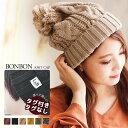 ニット帽 レディース ゆったり ポンポン 冬 秋 帽子 メンズ Lulu&berry ニットキャップ ボンボン ケーブル編み くさり…