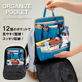 02bac9ea6a94 リュックインバッグ 収納 整理整頓 仕分け 整理 整頓 ポケット バッグインバッグ リュックの中の整理ポケット (im-0270m) リュックの中で見つけにくかった携帯電話や鍵  ...