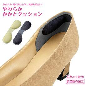 パンプス 滑り止め クッション 靴擦れ 防止 日本製 ベージュ グレー やわらかかかとクッション 仮止め付 (im-7018m) 1足組 2枚入 クッション 抗菌 伸縮性 防臭 やわらかクッションがかかとにフィット♪【メール便送料無料】