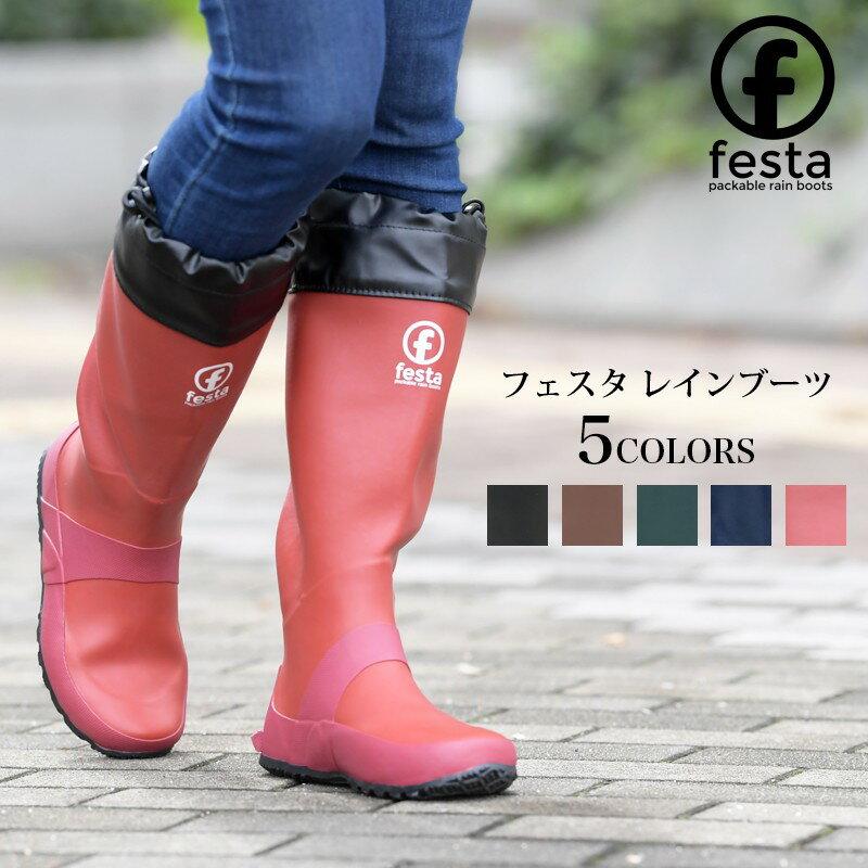 【送料無料】 FESTA レインブーツ レディース メンズ ラバーブーツ スノーブーツ アウトドア 雪かき 長靴 フェスタ ロングブーツ パッカブルレインブーツ (rs-rain-007) クルクル折り畳みができるのでコンパクト!