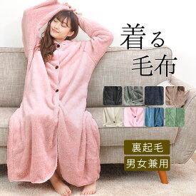 ルームウェア ワンピース もこもこ 可愛い 冬 レディース 長袖 着る毛布 ロング メンズ (hw-HW81981) 裏起毛 大きいサイズ ふわふわ 毛布 ボア 部屋着 パジャマ 体系カバー ふわもこボアでいつでもあったか♪ 01OMa