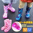 レインシューズ キッズ 光る キラキラ LED 子供 レインブーツ 長靴 ジュニア こども 女の子 男の子 LEDラ仆がピカピカ…