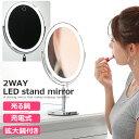 鏡 光る LED 女優ミラー 卓上ミラー 化粧鏡 光る鏡 USBケーブル付き 拡大鏡付き 角度調整可 2way 丸型 シンプル スタ…