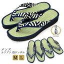 雪駄 メンズ 日本製 タタミ 草履 サンダル カリプソ い草 イグサ 和装 履物 室内 屋外 兼用 部屋履き 男性 カリプソ …