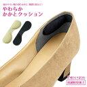 パンプス 滑り止め 靴擦れ 防止 日本製 やわらかかかとクッション 仮止め付 (im-7018m) 1足組 2枚入 抗菌 防臭 靴脱げ…