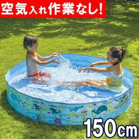 空気不要 プール ビニールプール ガーデンプール 150cm 子供用 家庭用プール 中型 ベビープール 夏 水遊び 夏休み 丸型 空気注入不要!簡単組立式プール 空気を入れる必要なし!広げて水をいれるだけ!大人にやさしいプールです(JL-645829)【あす楽対応】
