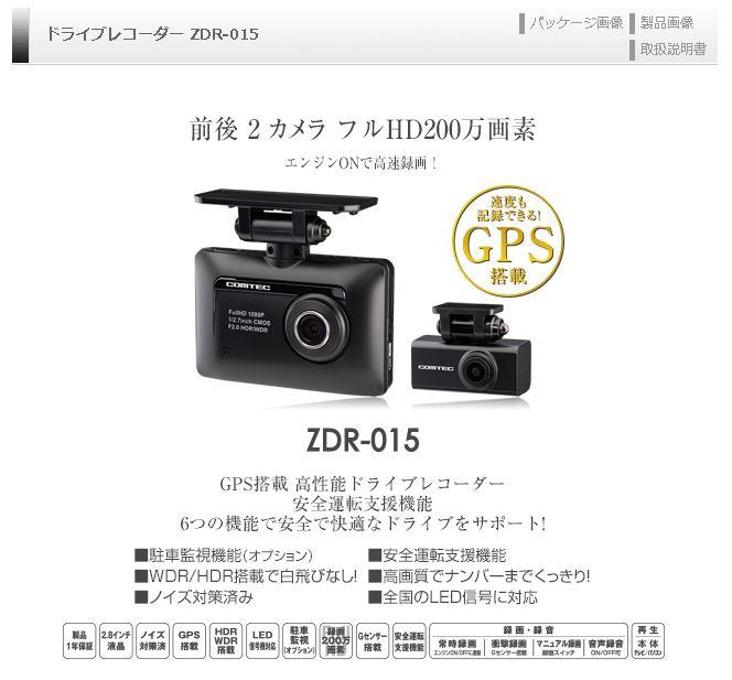 コムテック(COMTEC) ドライブレコーダー ZDR-015 高性能・高画質・最安値の安心日本製 在庫があれば即納可能