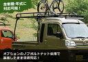 ハードカーゴジャパン(HARD CARGO JAPAN) 軽トラック ハードカーゴキャリア 全モデル・全年式対応(スライドバー1本付…
