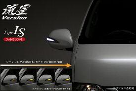 レヴィーア(Revier) 流星バージョン 【タイプLS】LEDウインカードアミラーカバー塗装済み 200系ハイエース1〜5型 ウェルカムライト付