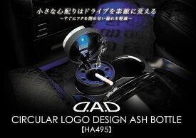 ギャルソン(GARSON) DADサーキュラーロゴデザインアッシュボトル【灰皿】HA495