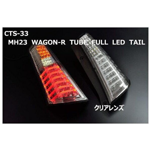 クリアワールド(CrearWorld) MH23ワゴンR/AZワゴン LEDテール クリアレンズ