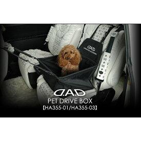 ギャルソン(GARSON) DADペットドライブボックス Sサイズ HA355-01