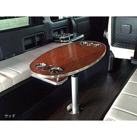 レガンス(LEGANCE) キャンピングテーブル・オーバルタイプ 汎用タイプ 200系ハイエース&キャラバンに最適