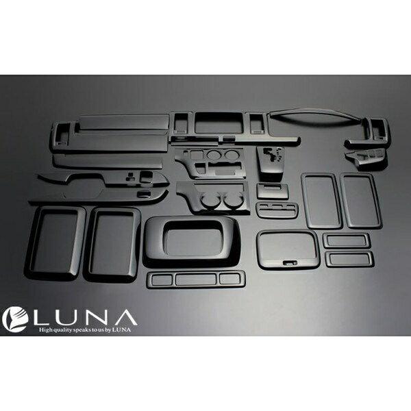 ルナインターナショナル ハイエース 200系 1〜3型標準用 インテリアパネル 25ピース ピアノブラック