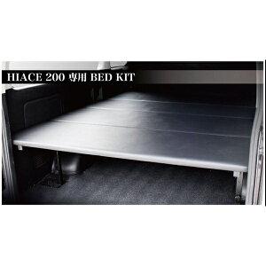 フェガーリ ベッドキット パンチカーペット LHBK01 200ハイエース標準S-GL/標準DX