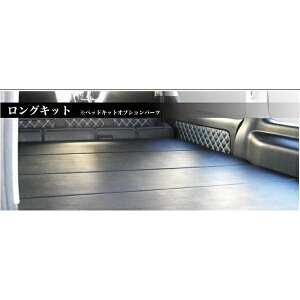 フェガーリ ロングキット パンチカーペット LHBK06 200ハイエースワイドS-GL