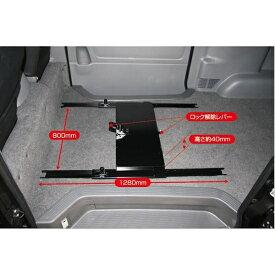 ユーアイビークル(UI-Vehicle)セカンドシートロングスライドレール 200系ハイエース標準S-GL/DX/ワイド/スーパーロング