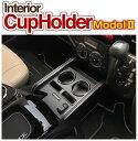 レガンス(LEGANCE) インテリアカップホルダーモデル2 200系ハイエース