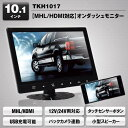 MAXWIN(マックスウィン) 10.1インチオンダッシュモニター TKH1017 MHL/HDMI対応 高画質LED液晶