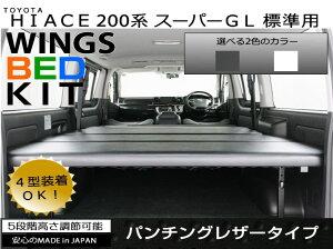 アベスト(AVEST) WINGSベッドキット パンチングレザータイプ 200系ハイエース【標準ボディS-GL専用】