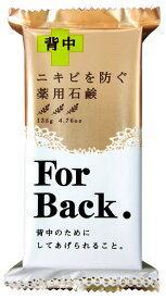 ペリカン石鹸 薬用石鹸 ForBack ハーバル・シトラスの香り 135g