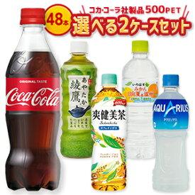 【送料無料】【キャンペーン特価】コカ・コーラ社製品 500mlPET よりどり 2ケース×24本入 アクエリアス 綾鷹 爽健美茶 コーラ ファンタ スプライト いろはす