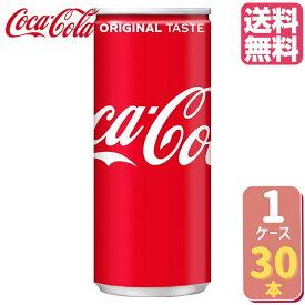 【秋冬セール価格!!】コカ・コーラ 250ml缶【30本×1ケース】