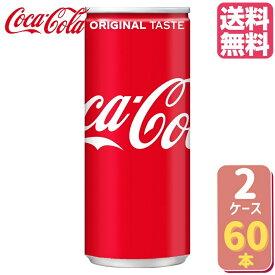 【秋冬セール価格!!】コカ・コーラ 250ml缶【30本×2ケース】