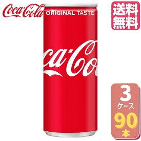 【秋冬セール価格!!】コカ・コーラ 250ml缶【30本×3ケース】