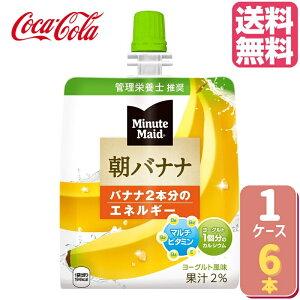 ミニッツメイド朝バナナ180gパウチ【6本×1ケース】