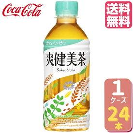【キャンペーン特価】爽健美茶 PET 300ml【24本×1ケース】