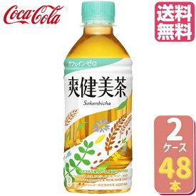 【600円引クーポン配布中】爽健美茶 PET 300ml【24本×2ケース】