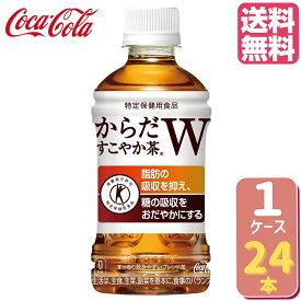 からだすこやか茶W 350mlPET トクホ 【24本×1ケース】