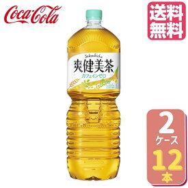 爽健美茶 ペコらくボトル2LPET【6本×2ケース】