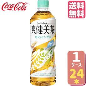 【キャンペーン特価】爽健美茶 PET 600ml【24本×1ケース】【スタンプラリー対象商品】